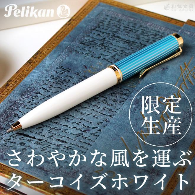 ペリカン Pelikan スーベレーン K600 ターコイズホワイト ボールペン