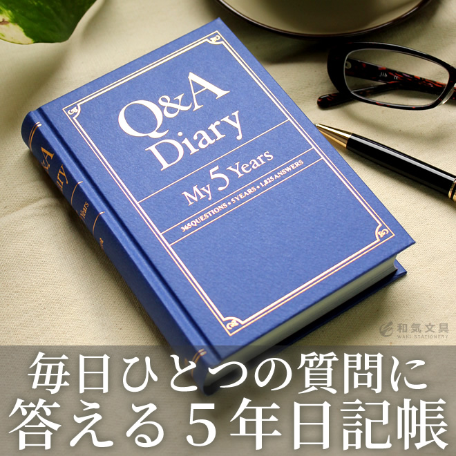 Q&A ダイアリー Q&A Diary : My 5 Years