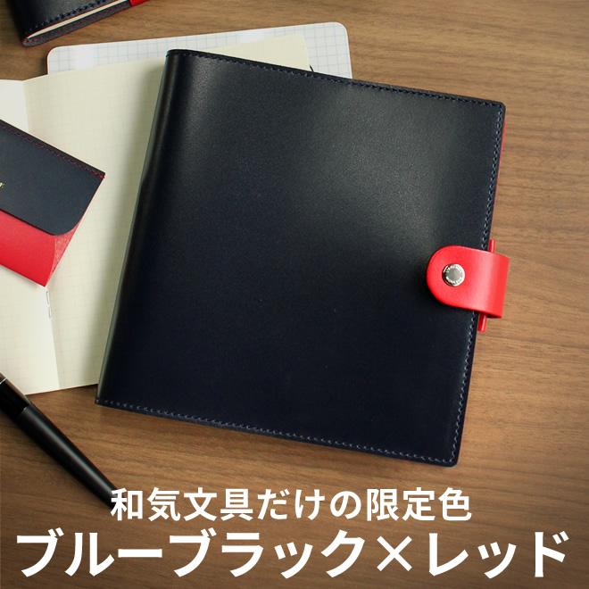 16×16カバー 本革(スプリットレザー)カバー DUO デュオ 和気文具オリジナルカラー(カバーのみ)