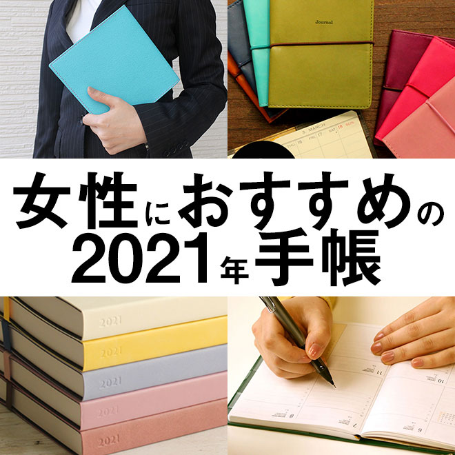 女性におすすめの2021年手帳