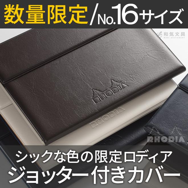 [限定]  ロディア RHODIA No.16専用 ジョッター付きカバー