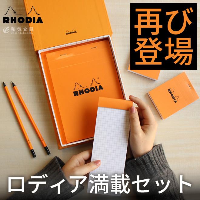 ロディア RHODIA エッセンシャルボックス