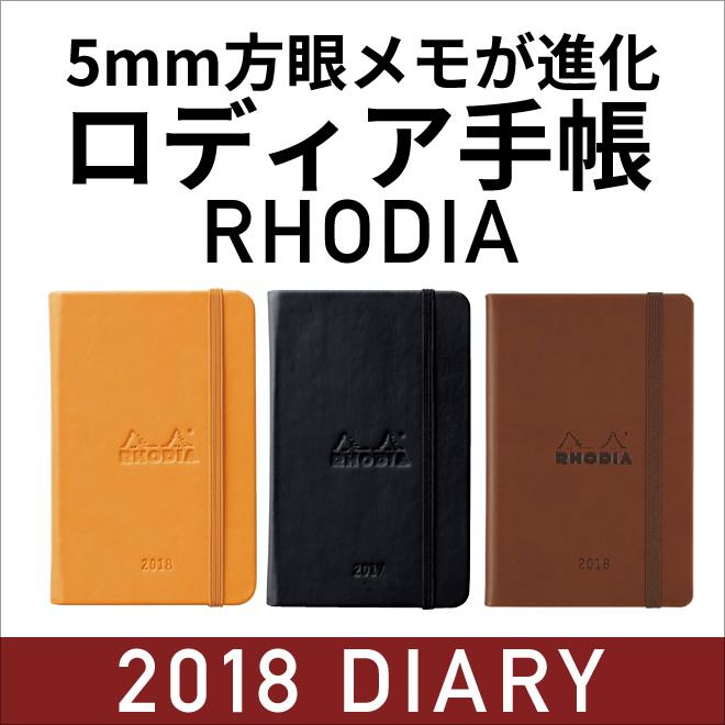 ロディア手帳