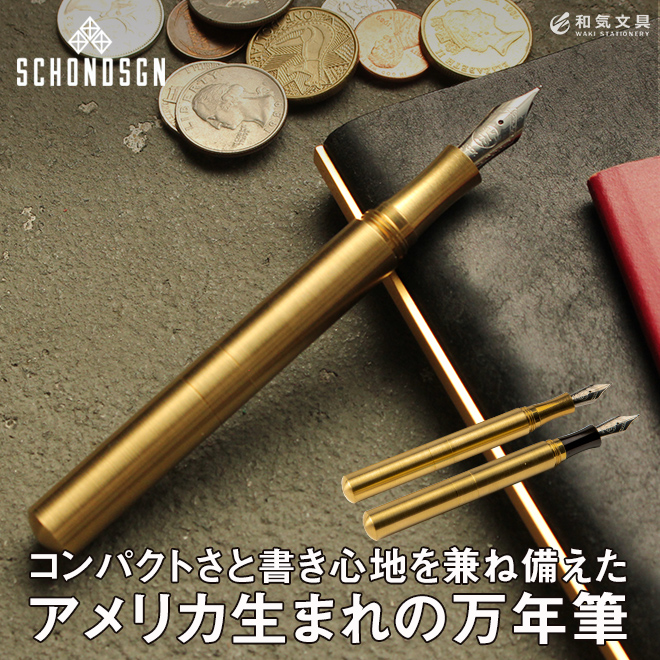 ショーン・デザイン Schon DSGN ポケットシックス ブラス Pocket Six Brass