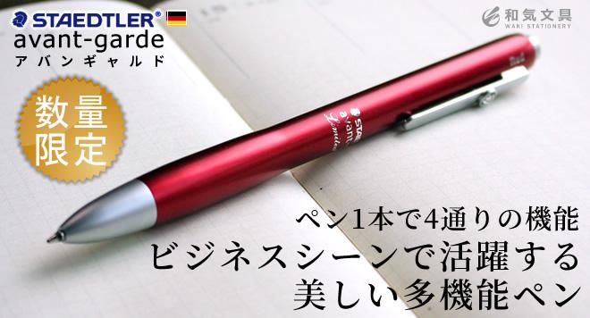 [限定]ステッドラー STAEDTLER アバンギャルド 多機能ボールペン ダークレッド