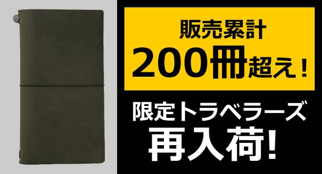 [限定]トラベラーズノート TRAVELER S Notebook 本体 オリーブエディション