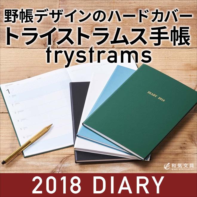 トライストラムス手帳