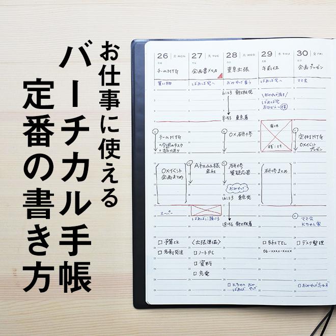 お仕事に使えるバーチカル手帳の定番の書き方