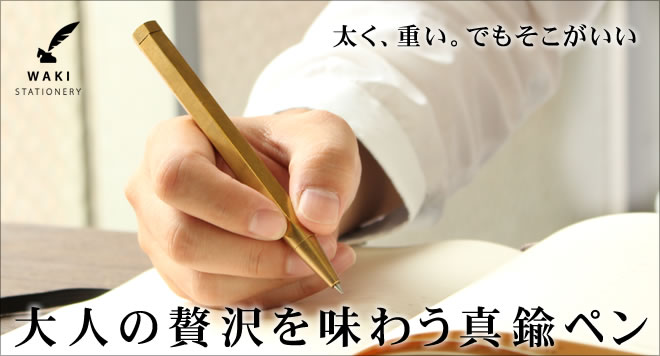 和気文具オリジナル ブラスボールペン 真鍮  太軸