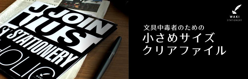和気文具オリジナル A5クリアファイルセット