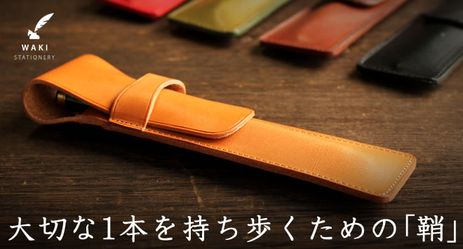 和気文具オリジナル 本革 1本差しペンシース 栃木レザー