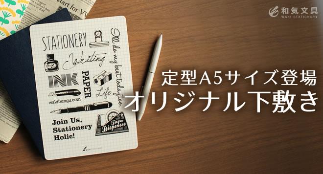 和気文具オリジナル 下敷き A5サイズ