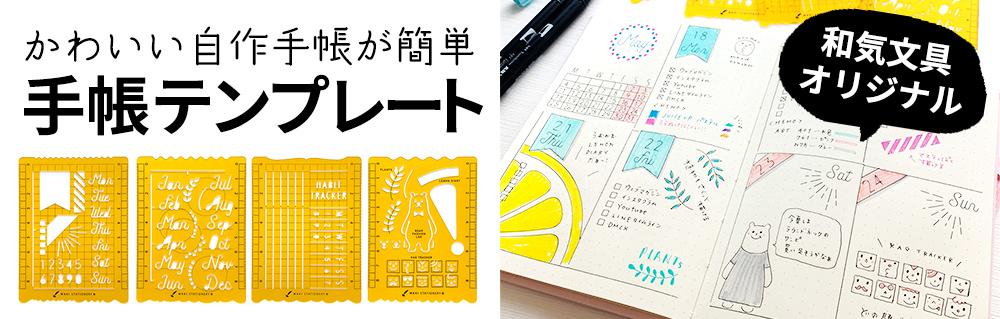 和気文具オリジナル 手帳テンプレート 単品