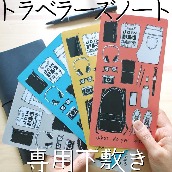 和気文具オリジナル トラベラーズノート レギュラーサイズ用 下敷き 旅の持ち物