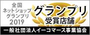 全国 ネットショップグランプリ グランプリ受賞