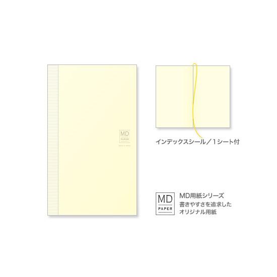 ミドリ/midori MDノート[新書] 無罫