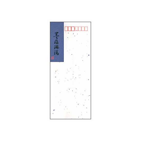 ミドリ/midori 封筒 墨痕淋漓