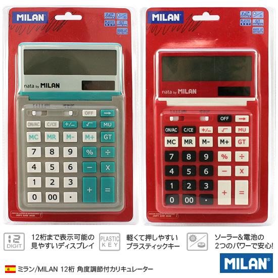 ミラン/MILAN 12桁 角度調節付デジタルカリキュレーター(電卓)