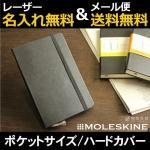 モレスキン MOLESKINE クラシックノートブック ポケットサイズ
