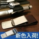 トラベラーズノート TRAVELER'S Notebook ペンホルダーMサイズ