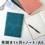 【手帳 2022年】 和気文具 JS ダイアリー A5 マンスリー 見開き1ヶ月 ノート