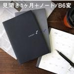 【手帳 2021年】 和気文具 JS ダイアリー B6変形 見開き1ヶ月 ノート
