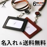 和気文具オリジナル IDカードケース