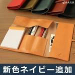 和気文具オリジナル 本革ペンケース ロールタイプ