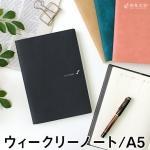 【手帳 2022年】 和気文具 JS ダイアリー A5 週間 ウィークリーノート