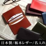 和気文具オリジナル 名刺入れ(カードケース)