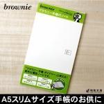 ブラウニー手帳のノート(三冊セット)