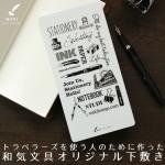 和気文具オリジナル トラベラーズノート レギュラーサイズ用 下敷き