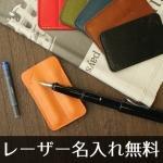 和気文具オリジナル 革製万年筆カートリッジケースロングタイプ専用