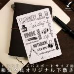 和気文具オリジナル トラベラーズノート パスポートサイズ用 下敷き