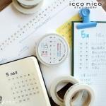 icco nico 貼暦 ハルコヨミ マスキングテープ 幅3mm 6mm罫線(B罫)対応