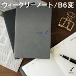 【手帳 2021年】 和気文具 JS ダイアリー B6変形 週間 ウィークリーノート