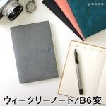 【手帳 2022年】 和気文具 JS ダイアリー B6変形 週間 ウィークリーノート
