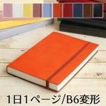 【2021年 手帳】マークス MARK'S エディット EDiT スープル B6変形 デイリー