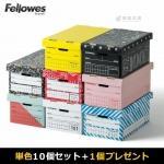 フェローズ Fellowes バンカーズボックス101ミニサイズ 10個セット+1個おまけ