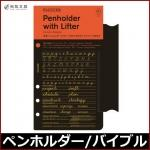 プロッター PLOTTER 本革ペンホルダーリフター ( バイブルサイズ )
