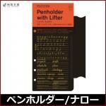 プロッター PLOTTER 本革ペンホルダーリフター ( ナローサイズ )