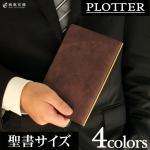 プロッター PLOTTER プエブロ Puebro システム手帳( バイブルサイズ ) 11mm径 (カバーのみ)