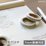 icco nico 貼暦 ハルコヨミ マスキングテープ 幅7mm 7mm罫線(A罫)対応