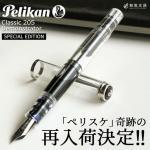 [限定]ペリカン Pelikan クラシック M205 デモンストレーター 万年筆