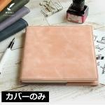 和気文具オリジナル クオバディス エグゼクティブサイズ 本革手帳カバー ワックスレザータイプ(カバーのみ)