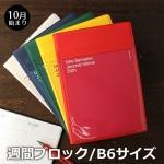 【2021年 手帳】ハイタイド HIGHTIDE B6ブロック イーリス 週間
