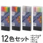 呉竹 ZIG アート アンド グラフィック ツイン Art & Graphic Twin 12色セット