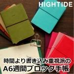 【2021年 手帳】ハイタイド HIGHTIDE A6変形 ブロック レプレ