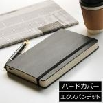 モレスキン MOLESKINE ノートブック エクスパンデッド ラージサイズ ハードカバー