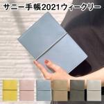 【2021年 手帳】いろは出版 サニー手帳 SUNNY SCHEDULE BOOK ウィークリー セミバーチカル B6サイズ スタンダードカバー